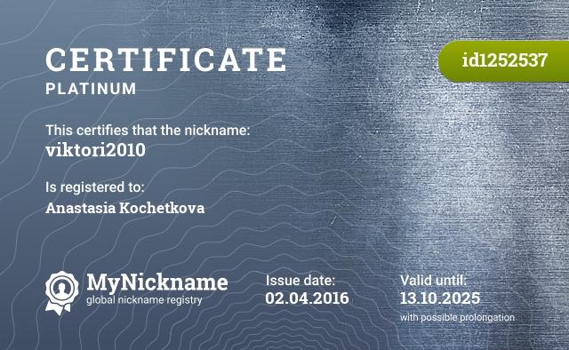 Certificate for nickname viktori2010 is registered to: Кочеткова Анастасия Владимировна