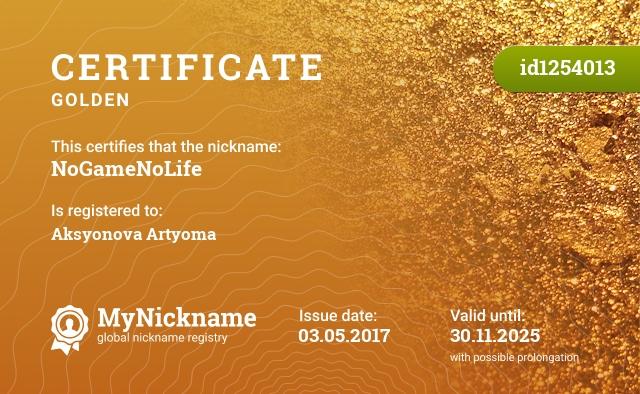 Certificate for nickname NoGameNoLife is registered to: Аксёнов Артём Валерьевич