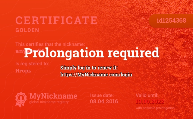 Certificate for nickname anykey54 is registered to: Игорь