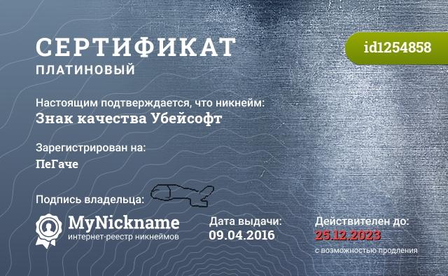 Сертификат на никнейм Знак качества Убейсофт, зарегистрирован на меня