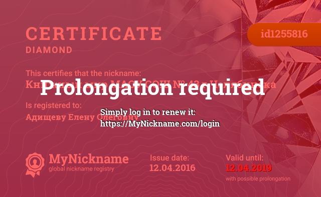 Certificate for nickname Книжный мир МАОУ СОШ № 43 г.Челябинска, is registered to: Адищеву Елену Олеговну