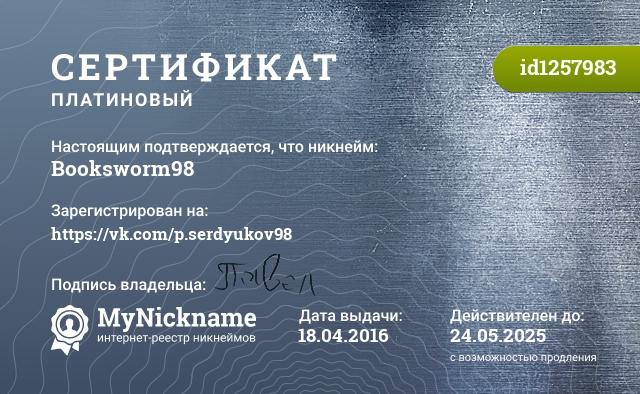 Сертификат на никнейм Booksworm98, зарегистрирован на <a  href=