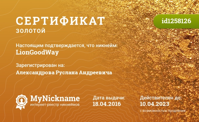 Сертификат на никнейм LionGoodWay, зарегистрирован на Александрова Руслана Андреевича