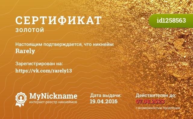 Сертификат на никнейм Rarely, зарегистрирован на https://vk.com/rarely13