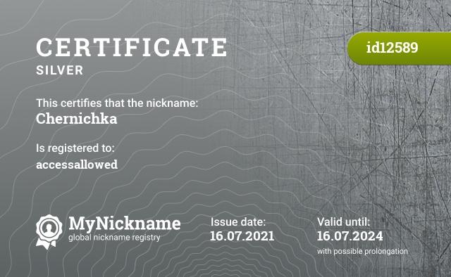 Certificate for nickname Chernichka is registered to: Свадьбинск