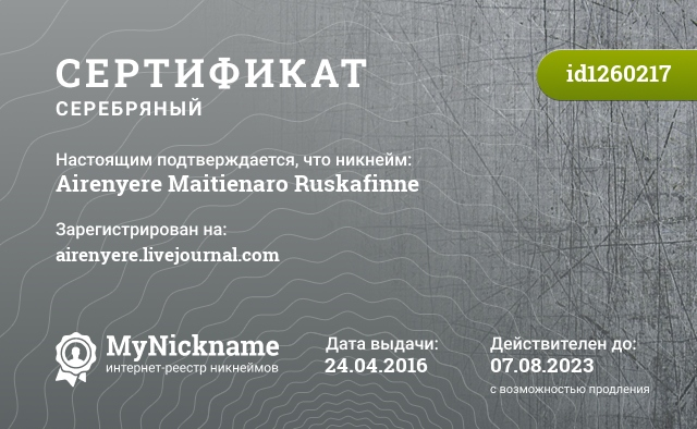 Certificate for nickname Airenyere Maitienaro Ruskafinne is registered to: airenyere.livejournal.com