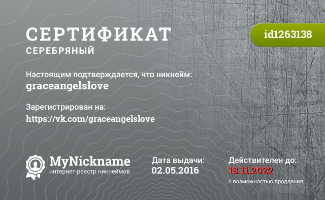 Сертификат на никнейм graceangelslove, зарегистрирован на https://vk.com/graceangelslove