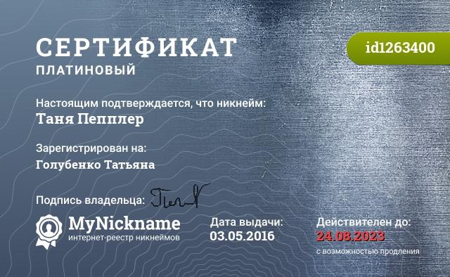 Сертификат на никнейм Таня Пепплер, зарегистрирован на Голубенко Татьяна