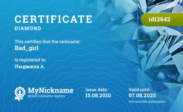 Certificate for nickname Bad_girl is registered to: Людмила А.
