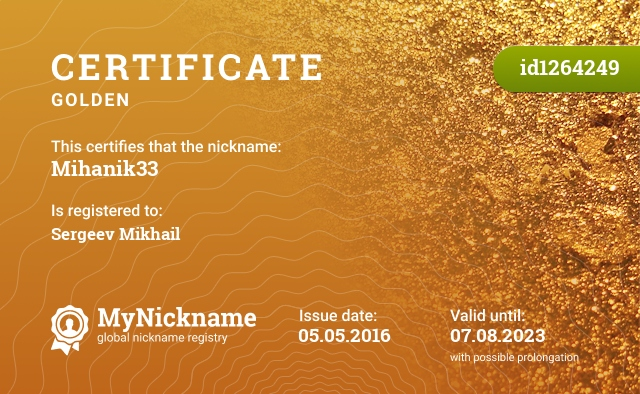 Certificate for nickname Mihanik33 is registered to: Сергеев Михаил