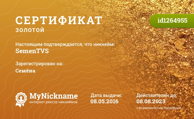 Сертификат на никнейм SemenTVS, зарегистрирован на Семёна