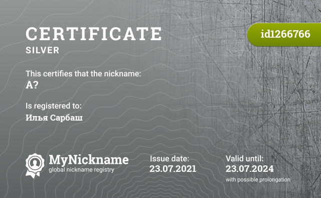 Certificate for nickname A? is registered to: Илья Сарбаш