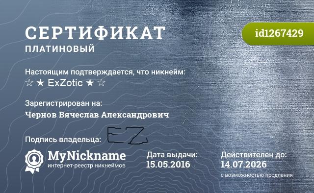 Сертификат на никнейм ☆ ★ ExZotic ★ ☆, зарегистрирован на Чернов Вячеслав Александрович