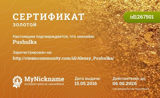 Сертификат на никнейм PUSHULKA, зарегистрирован на http://steamcommunity.com/id/Alexey_Pushulka/