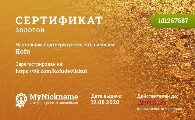 Сертификат на никнейм Kofu, зарегистрирован на https://vk.com/kofudevilskui