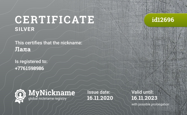 Certificate for nickname Лала is registered to: +7761598986