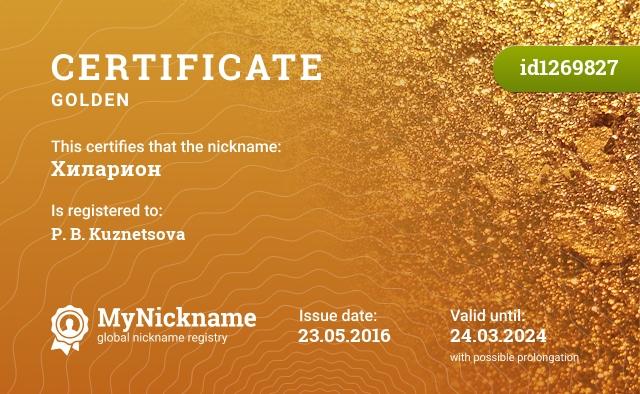 Certificate for nickname Хиларион is registered to: Кузнецова П. Б.
