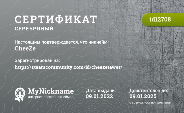 Сертификат на никнейм CheeZe, зарегистрирован на Сырцева Никиту Александровича