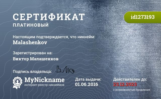 Сертификат на никнейм Malashenkov, зарегистрирован на Виктор Малашенков
