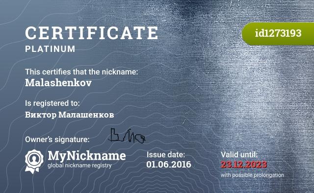 Certificate for nickname Malashenkov is registered to: Виктор Малашенков
