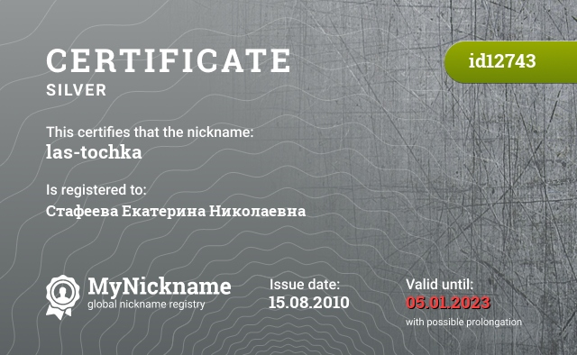 Certificate for nickname las-tochka is registered to: Cтафеева Екатерина Николаевна