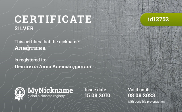 Certificate for nickname Алефтина is registered to: Пекшина Алла Александровна