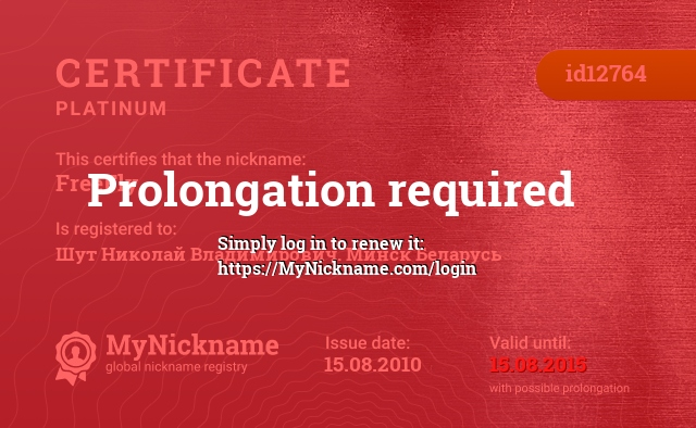 Certificate for nickname FreeFly is registered to: Шут Николай Владимирович. Минск Беларусь