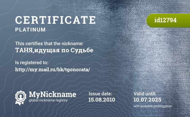Certificate for nickname ТАНЯ,идущая по Судьбе is registered to: http://my.mail.ru/bk/tgonorata/