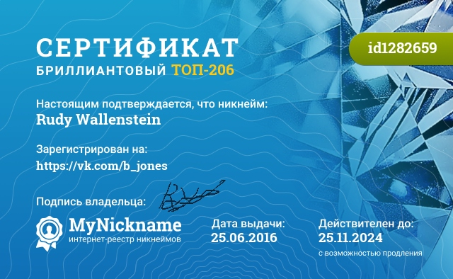 Сертификат на никнейм Rudy Wallenstein, зарегистрирован на https://vk.com/b_jones
