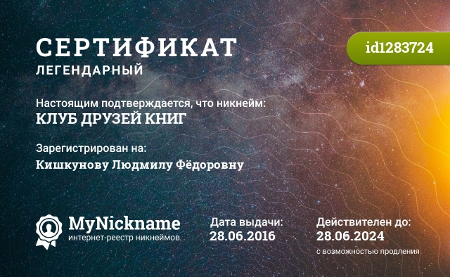 Сертификат на никнейм КЛУБ ДРУЗЕЙ КНИГ, зарегистрирован на Кишкунову Людмилу Фёдоровну
