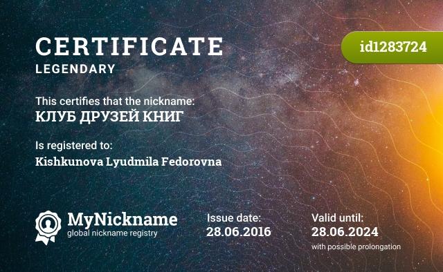 Certificate for nickname КЛУБ ДРУЗЕЙ КНИГ is registered to: Кишкунову Людмилу Фёдоровну