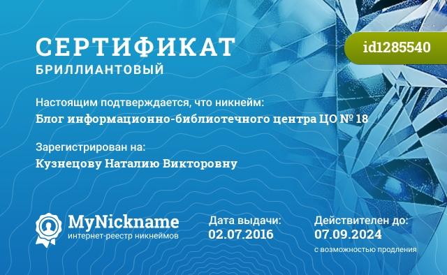 Сертификат на никнейм Блог информационно-библиотечного центра  ЦО № 18, зарегистрирован на Кузнецову Наталию Викторовну