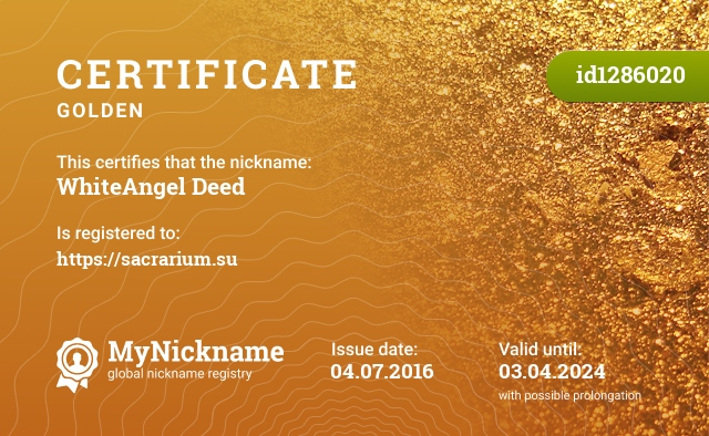 Сертификат на никнейм WhiteAngel Deed, зарегистрирован на http://sacrarium24.ru/mwi/public/page/home