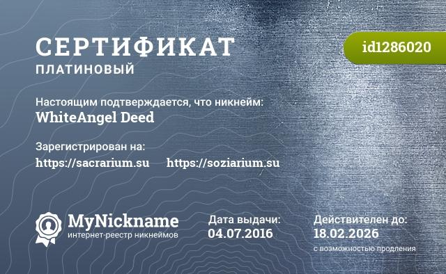 Сертификат на никнейм WhiteAngel Deed, зарегистрирован на http://sacrarium24.ru