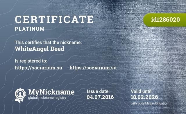Certificate for nickname WhiteAngel Deed is registered to: http://sacrarium24.ru