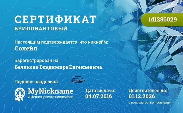 Сертификат на никнейм Солейл, зарегистрирован на Белого Владимира Евгеньевича