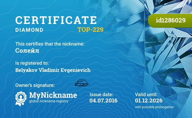 Certificate for nickname Солейл is registered to: Белякова Владимира Евгеньевича