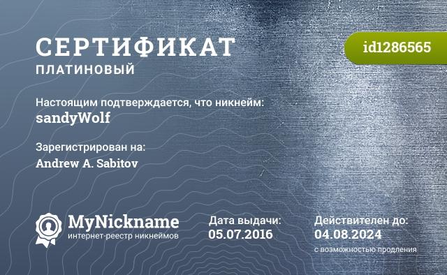 Сертификат на никнейм sandyWolf, зарегистрирован на Andrew A. Sabitov