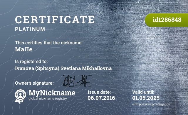 Certificate for nickname МаЛе is registered to: Иванова (Спицына) Светлана Михайловна