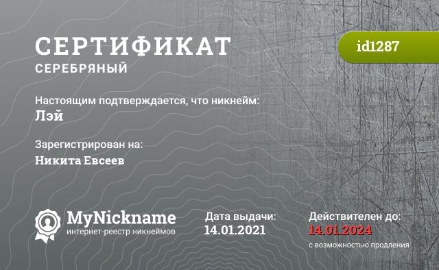 Certificate for nickname Лэй is registered to: Сергей Ефимов