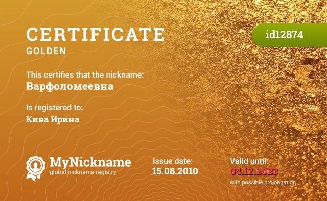 Certificate for nickname Варфоломеевна is registered to: Кива Ирина
