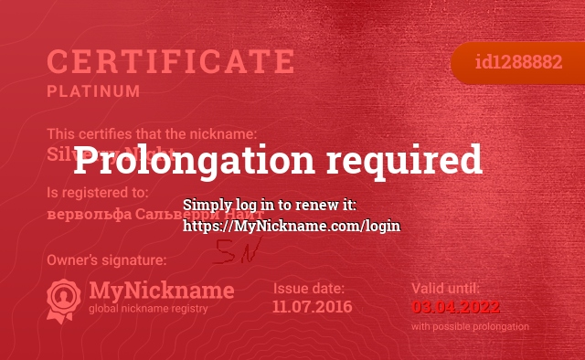 Certificate for nickname Silverry Night is registered to: вервольфа Сальверри Найт