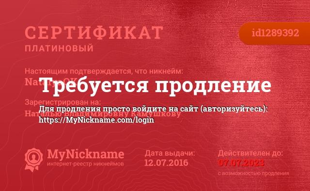 Сертификат на никнейм NatalyaOK, зарегистрирован на Наталью Владимировну Камушкову