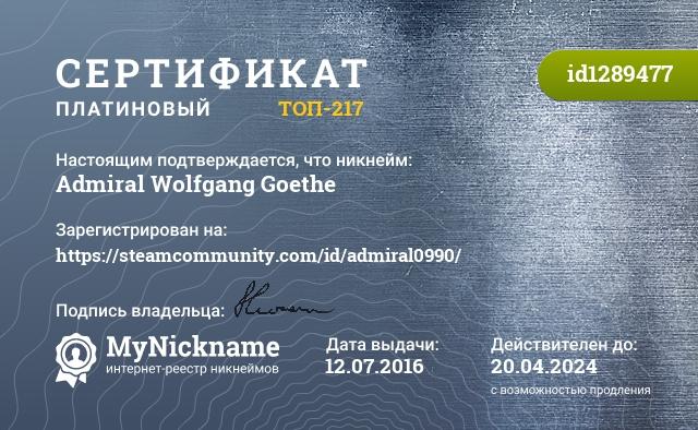 Сертификат на никнейм Admiral Wolfgang Goethe, зарегистрирован на Vladimir Novikov