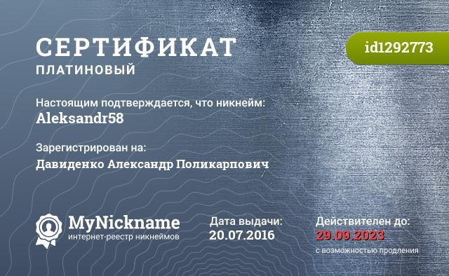Сертификат на никнейм Aleksandr58, зарегистрирован на Давиденко Александр Поликарпович