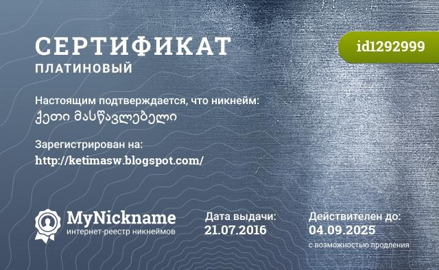 Сертификат на никнейм ქეთი მასწავლებელი, зарегистрирован на http://ketimasw.blogspot.com/