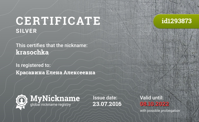 Certificate for nickname krasochka is registered to: Красавина Елена Алексеевна