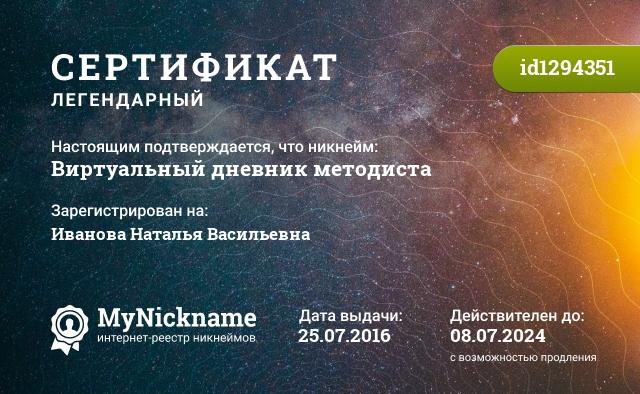 Сертификат на никнейм Виртуальный дневник методиста, зарегистрирован на Иванова Наталья Васильевна