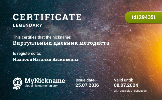 Certificate for nickname Виртуальный дневник методиста is registered to: Иванова Наталья Васильевна