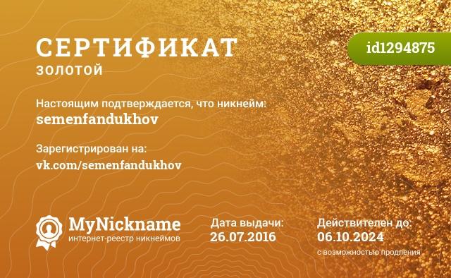 Сертификат на никнейм semenfandukhov, зарегистрирован на vk.com/semenfandukhov